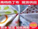 【防水服装】包邮宽1.7米色丁布料现货散剪防水DIY服装围裙袖套浴帘化纤面料
