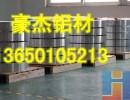 6061硬质铝合金板 6063镜面铝板 超宽超厚铝板