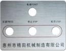中山卫浴标牌,彩色铭牌,东莞机械面板公司,腐蚀面板凯聚成厂家