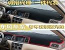 【景逸】东风景逸景逸X3/X5/S50菱智风神A30/A60汽车专用仪表台避光垫