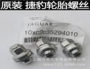 【螺母螺帽】捷豹XFXJXJLXKS-TYPEX-TYPE车轮毂轮胎螺丝螺母螺帽轮胎螺杆