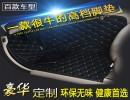 【景逸】景逸S50脚垫景逸S50专车专用脚垫景逸S50汽车脚垫全包围双层