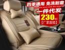 【景逸】景逸SUVX5X3景逸S50金杯s50汽车座套座垫四季全包仿真皮革车垫夏