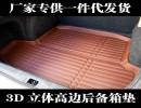 【汽车后备箱】丰田逸致炫花冠卡罗拉威驰RAV4锐志凯美瑞雷凌压痕汽车后备箱厢垫