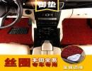 【汽车脚垫】丰田RAV4锐志威驰卡罗拉花冠凯美瑞皇冠逸致丝圈汽车脚垫
