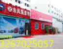 深圳国产东风凯普特n280厢式货车专卖报价