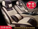【全新爱丽舍】汽车坐垫雪铁龙C5C4L全新爱丽舍世嘉三厢森雅S80座垫座套