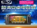【铃木天语】车易佳安卓电容屏适用于安卓铃木天语/SX4/尚悦车载DVDGPS导航仪