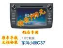 【东风小康】东风小康C37车载导航DVD一体机汽车导航仪北斗导航