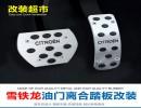 【油门踏板】油门踏板雪铁龙世嘉C5C6C4L改装专用配件离合器踏板汽车脚踏板