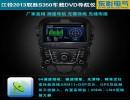 【导航仪】供应驭胜S350专车专用导航仪东影品牌厂家正品直销