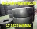 玲珑光面轮胎1000-20