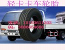 正品直销轻卡轮胎5.50-13LT 货车轮胎 载重汽车轮胎