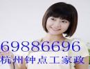 杭州印象城购物中心附近家政公司电话,价格实惠的保洁服务