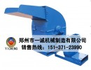 郑州一诚机械直供全自动玉米秸秆粉碎设备|饲料木材锯末粉碎机