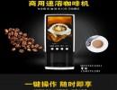 厂价直销速溶咖啡奶茶机300*380*630 MM