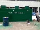 湛江水处理,冰峰环保,小区生活污水处理设备