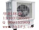 工厂冷风机 商超冷风机 网吧冷风机 变频空调厂家 湿帘冷风机