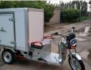 电动制冷车厢|三轮冷藏车多少钱