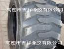 供应前进 装载机轮胎 19.5L-24 两头忙 工程轮胎