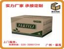 广州彩箱厂 广州彩箱定做 广州纸箱厂 番禺纸箱包装