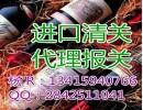 广州进口红酒代理 红酒中港清关物流【广州红酒报关行】