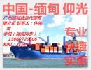 润滑油海运出口缅甸,机械海运出口仰光