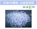 上海pvc粒子直销 pvc粒子生产商 订购电话 神吉供