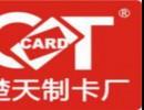 甘肃PVC卡直销 青海磁条卡直销 上海条码卡直销 楚天供