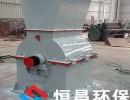 河南恒昌环保机械厂家直推木料粉碎机木头粉碎机锯末粉碎机