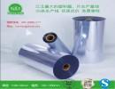 江苏厂家直销 PVC片材 药用硬片 透明胶片 35条生产线