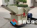 恒昌机械研发的木块粉碎机可以粉碎木材木屑木料和木块