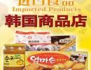 青岛有预包装食品收货资质的报关行