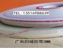 供应冬季专用服装袋袜子袋封口专用PE5MM封缄胶带自粘式胶条