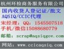 废物原料境外供货商AQSIQ注册证书代理