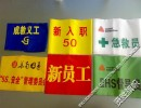 东莞贤胜旗帜厂家袖章值勤值日值日生志愿安全员者袖套袖标制作