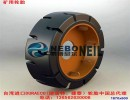 台湾进口矿用实心胎批发捷泰、迪诺特轮胎奈博尼尔
