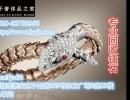 致敬神圣誓言 宝格丽SPIGA新娘系列戒指无锡回收