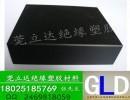 绝缘板 pps黑板 环保级塑胶材料