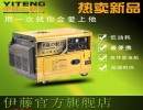 伊藤5kw柴油发电机组电压