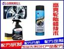 轮胎蜡配方,汽车轮胎蜡制作技术,轮胎翻新技术培训。