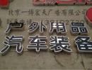 北京丰台专业的广告制作厂家
