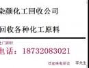 潍坊哪有回收耐晒颜料18732083021