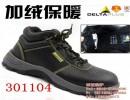 颍东劳保鞋 Delta代尔塔301212劳保鞋靴