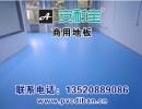 pvc地板价格塑胶地板信息地胶片材地毯_建筑、建材_供应