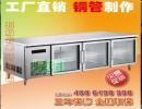 卧式铜管1.8米平冷操作台冷藏冷冻保鲜工作台冰柜商用冷柜冰箱