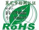 导航仪做SRRC认证包整改出报告快
