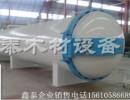 木材处理罐阻燃罐优化罐染色设备鑫泰提供
