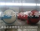 木材木材罐、碳化罐防腐罐鑫泰新材料专业制造