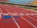 广州厂家生产透气型塑胶跑道材料